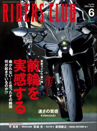 RIDERS CLUB No.506 2016年6月号