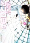結婚アフロ田中(4)