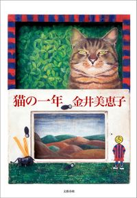 猫の一年(文春e-book)