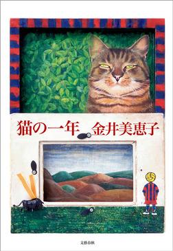 猫の一年-電子書籍