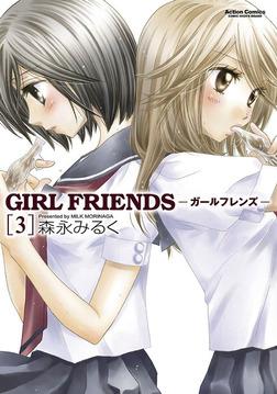 GIRL FRIENDS 3巻-電子書籍