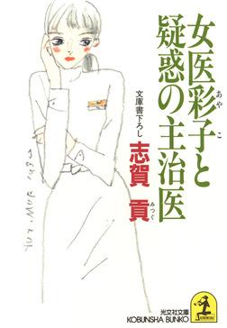 女医彩子と疑惑の主治医-電子書籍