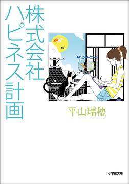 株式会社ハピネス計画-電子書籍