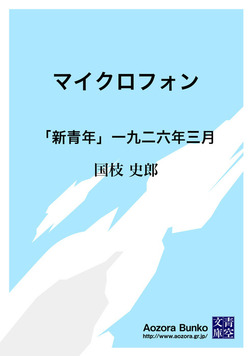 マイクロフォン 「新青年」一九二六年三月-電子書籍