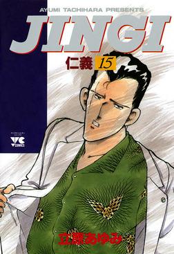 JINGI(仁義) 15-電子書籍