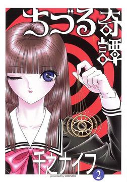 ちづる奇譚〈v.2〉-電子書籍