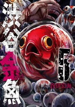 渋谷金魚 5巻-電子書籍