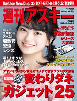 週刊アスキーNo.1251(2019年10月8日発行)-電子書籍
