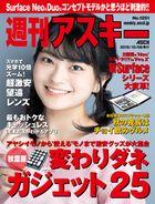 週刊アスキーNo.1251(2019年10月8日発行)