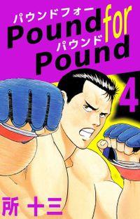 Pound for Pound 4巻
