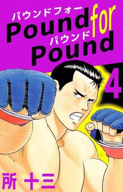Pound for Pound 4巻-電子書籍
