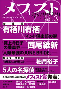 メフィスト 2017 VOL.3-電子書籍