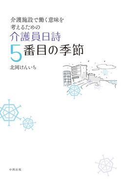 介護員日詩 5番目の季節-電子書籍
