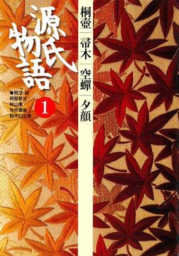 源氏物語 1 古典セレクション-電子書籍