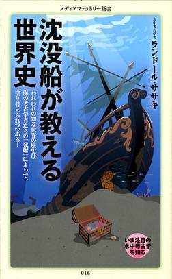 沈没船が教える世界史-電子書籍