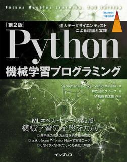 [第2版]Python機械学習プログラミング 達人データサイエンティストによる理論と実践-電子書籍