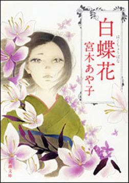 白蝶花-電子書籍