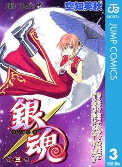銀魂 モノクロ版 3-電子書籍