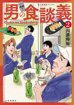 男の食談義 / 2-電子書籍