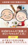 ☆保存版!生活の知恵まとめ☆おばあちゃんの「知恵」とおじいちゃんの「工夫」