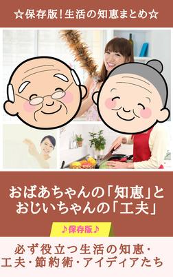 ☆保存版!生活の知恵まとめ☆おばあちゃんの「知恵」とおじいちゃんの「工夫」-電子書籍