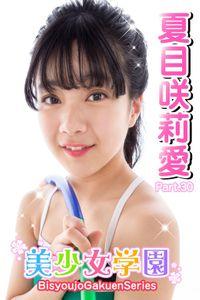 美少女学園 夏目咲莉愛 Part.30