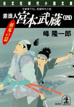 素浪人 宮本武蔵(四)〈剣鬼の篇〉-電子書籍