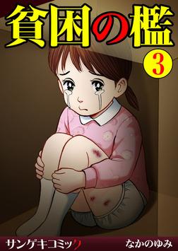 貧困の檻【分冊版】3-電子書籍