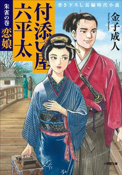 付添い屋・六平太 朱雀の巻 恋娘-電子書籍