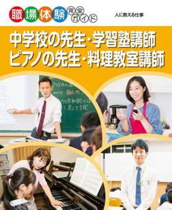 中学校の先生・学習塾講師・ピアノの先生・料理教室講師-電子書籍