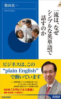 一流は、なぜシンプルな英単語で話すのか-電子書籍