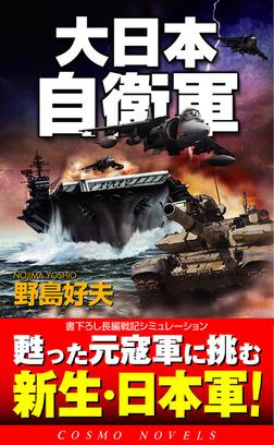 大日本自衛軍-電子書籍