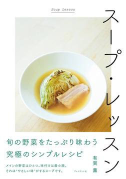 スープ・レッスン-電子書籍