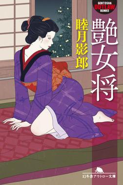 艶女将-電子書籍