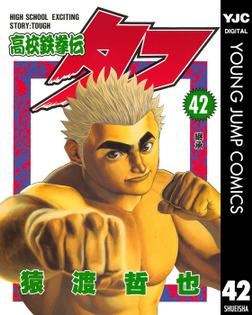 高校鉄拳伝タフ 42-電子書籍