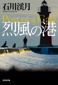 烈風の港(光文社文庫)