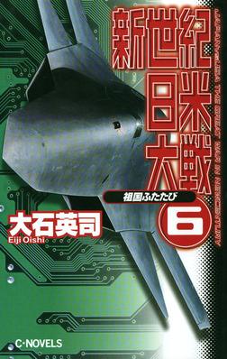 新世紀日米大戦6 祖国ふたたび-電子書籍