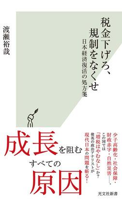 税金下げろ、規制をなくせ~日本経済復活の処方箋~-電子書籍