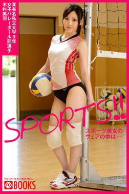 SPORTS!! 某有名私立大学3年女子バレーボール部選手 木村美羽-電子書籍