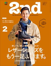 2nd 2016年2月号 Vol.107