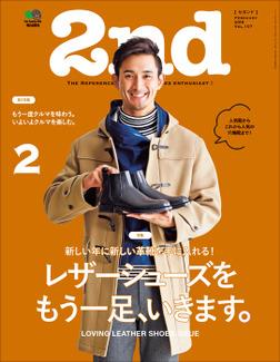 2nd(セカンド) 2016年2月号 Vol.107-電子書籍