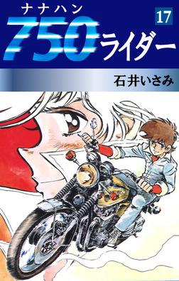 750ライダー(17)-電子書籍