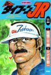 Dr.タイフーンJR(アクションコミックス)