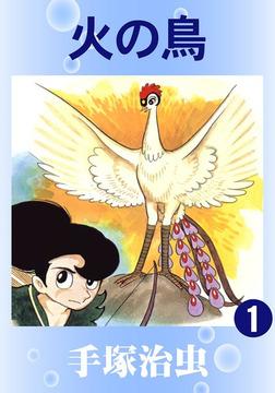 火の鳥 1-電子書籍