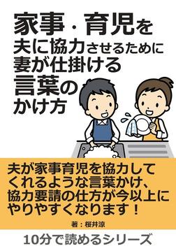 家事・育児を夫に協力させるために妻が仕掛ける言葉のかけ方。-電子書籍