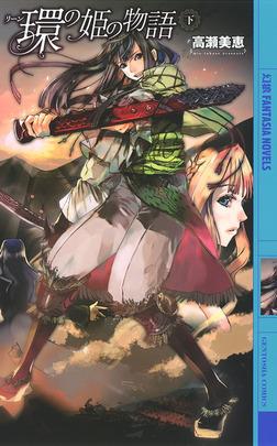 環の姫の物語 (下)-電子書籍