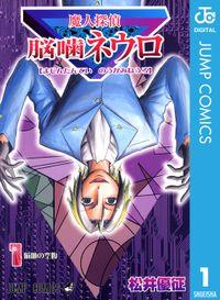 【20%OFF】魔人探偵脳噛ネウロ モノクロ版【全23巻セット】