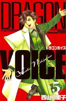 DRAGON VOICE(5)-電子書籍