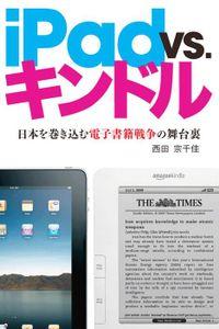 iPad VS. キンドル 日本を巻き込む電子書籍戦争の舞台裏
