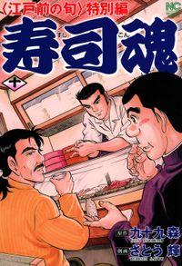 寿司魂 10